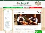 イタリア職人留学 | イタリア留学専門のアドマーニ