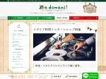 イタリア料理インターンシップ研修 | イタリア留学専門のアドマーニ【無料】相談・手続き代行/就職サポートまで