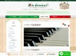 イタリア音楽留学(器楽・声楽) | イタリア留学専門のa domani!(アドマーニ)【無料】相談・手続き代行