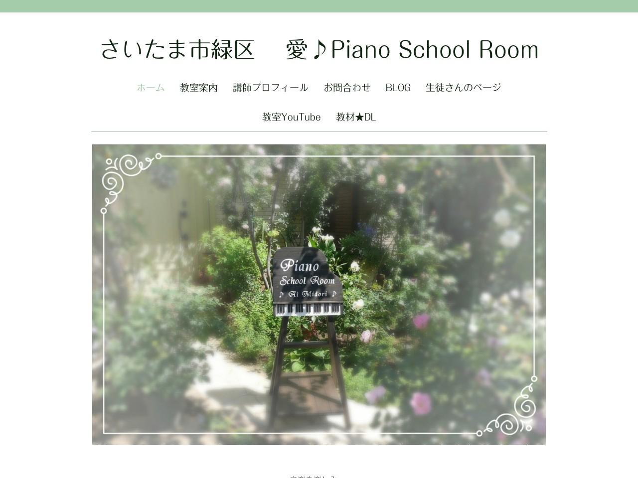 愛Piano School Roomのサムネイル