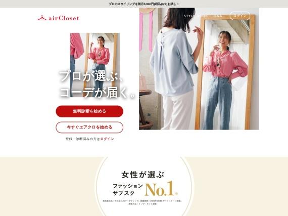 https://www.air-closet.com/のスクリーンショット