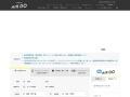 北海道発着の飛行機予約・空席照会|AIRDO(エア・ドゥ)