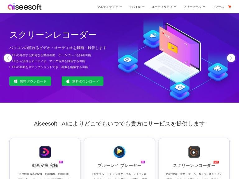 AiseeSoft Japan screenshot