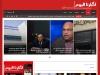 Egypt News – اخبار مصر