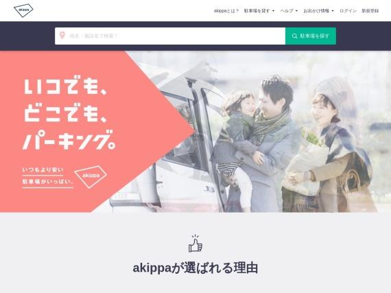 https://www.akippa.com/のスクリーンショット