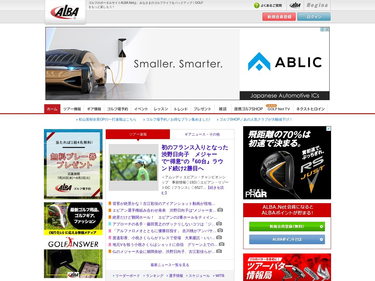 <速報>石川遼は初日「68」 2アンダー暫定5位でホールアウト