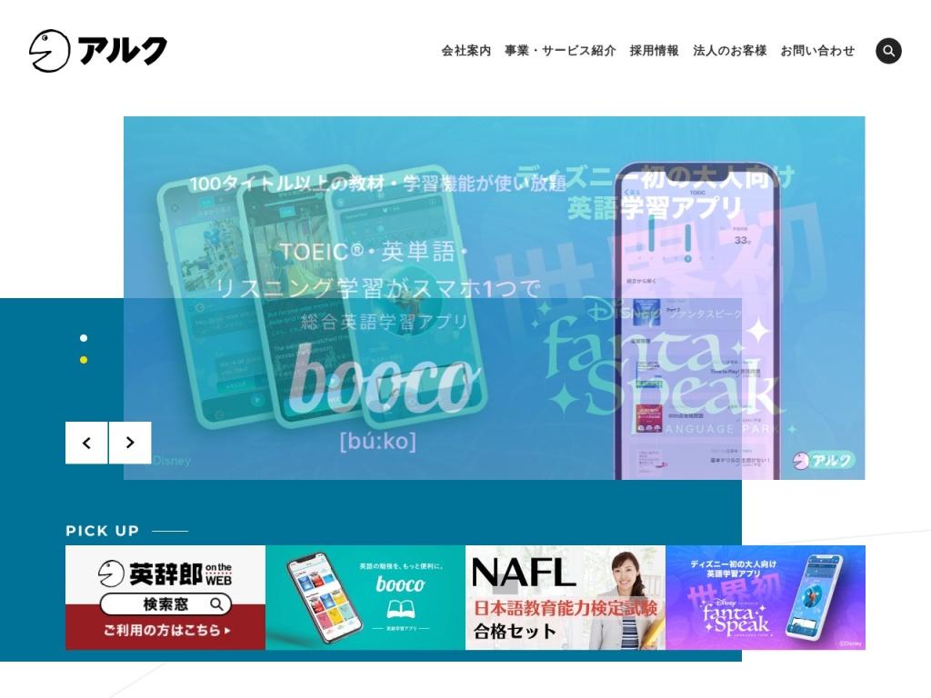 英語学習・TOEIC対策・英辞郎 on the WEB | アルク