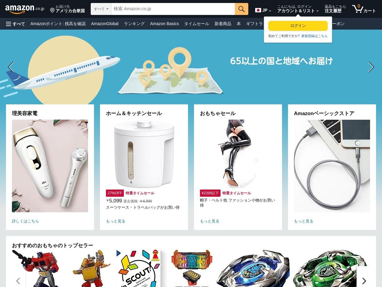 Amazon.co.jp ヘルプ: 誤って購入した注文をキャンセルする