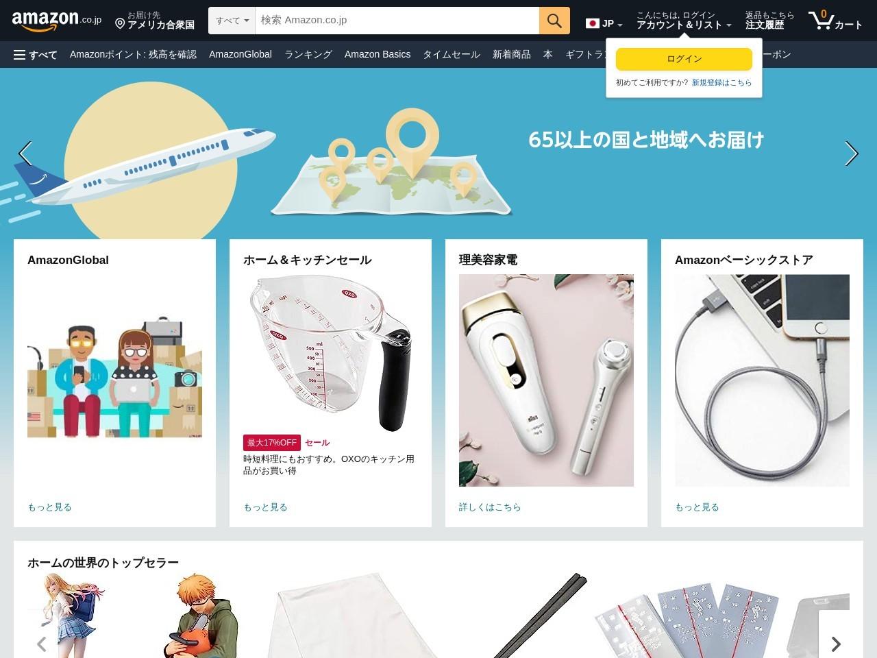 Amazon.co.jp ヘルプ: 梱包要件