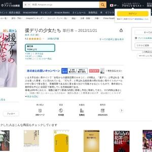 援デリの少女たち | 鈴木 大介 |本 | 通販 | Amazon