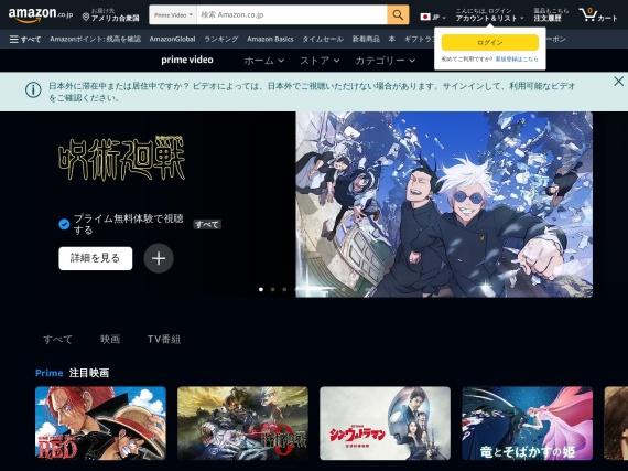 https://www.amazon.co.jp/Prime-Video/b?ie=UTF8&node=3535604051のスクリーンショット
