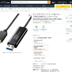 Amazon | サンワサプライ ドラッグ&ドロップ対応USB3.0リンクケーブル(Mac/Windows対応) KB-USB-LINK4 | サンワサプライ | パソコン・周辺機器 通販