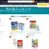 <strong>Amazon.co.jpの粘着式クリーナー の 売れ筋ランキング</strong>