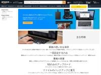 Amazon Drive: デスクトップアプリケーションをダウンロード