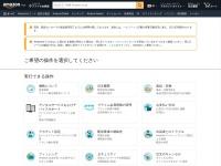 AmazonからのEメール、電話、テキストメッセージ、またはウェブページかどうかを見分ける。