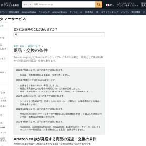 Amazon.co.jp ヘルプ: 返品・交換の条件