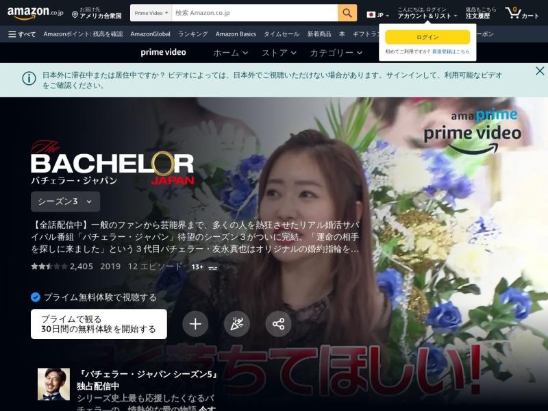 【ネタバレ】バチェラージャパン シーズン3はバラエティ番組ではなく本当の恋愛リアリティ番組だった。
