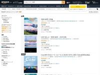 Amazon.co.jp: 絶景 - 読み放題対象タイトル: Kindleストア