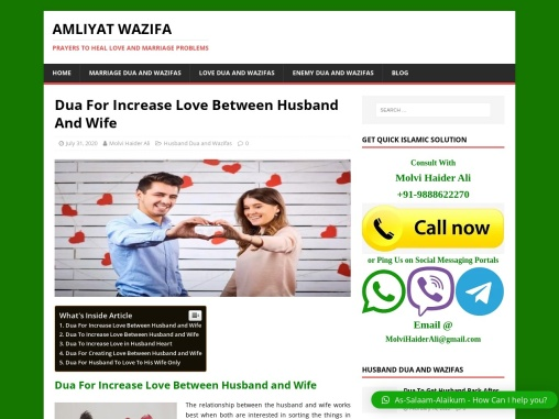 Dua For Love Between Husband and Wife