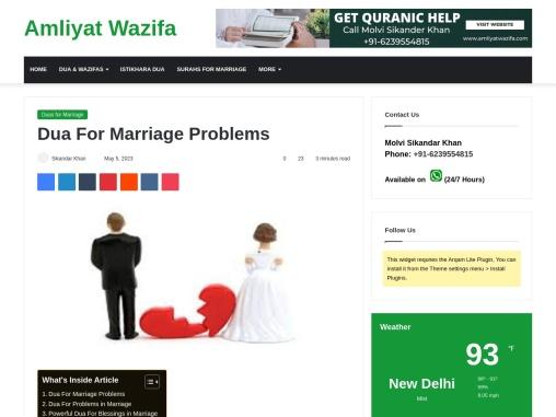 Dua For Married Couples powerful dua