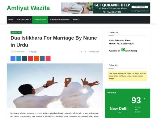 Dua Istikhara For Marriage By Name in Urdu
