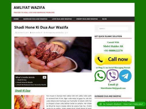 Shadi Hone Ki Dua Aur Wazifa powefull wazifa