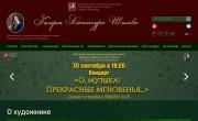 Промокод, купон Галерея Александра ШИЛОВА