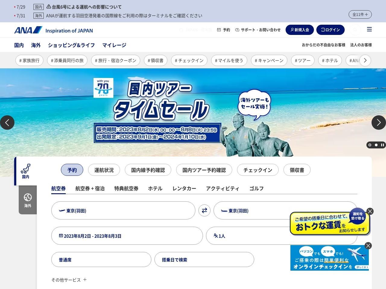 概要 | 提携航空会社特典航空券 | マイルを使う | ANAマイレージクラブ