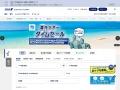 ANA|航空券 予約・空席照会・運賃案内・国内線