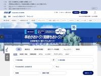 ANA(エー・エヌ・エー) 公式サイト