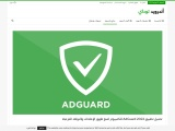 Download AdGuard app to block ads
