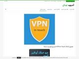 Download VPN In Touch app 2022