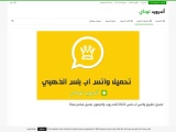 Download WhatsApp Plus Gold application