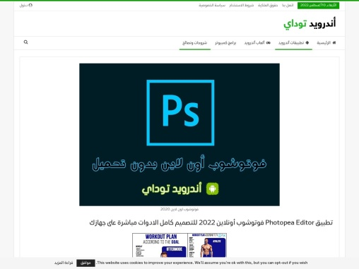 Download Photopea Editor Application