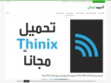 Download Thinix WiFi Hotspot For PC