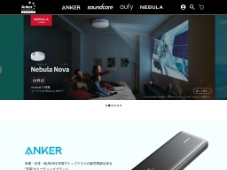 Anker(アンカー)公式オンラインストア