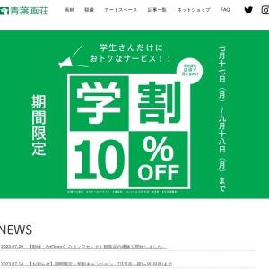 HOME | 青葉画荘