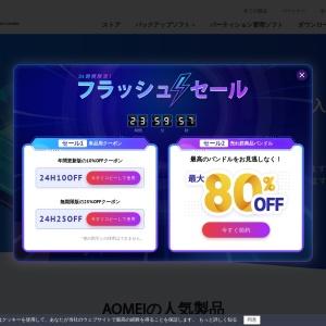 AOMEI Tech | データバックアップ、パーティション&クラウド管理ソフト