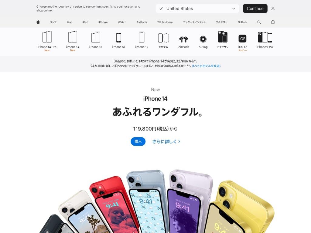 iPhone 8 – Apple(日本)