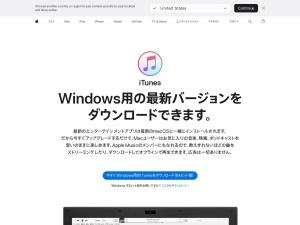 iTunes - アップグレードして今すぐiTunesを手に入れよう - Apple(日本)