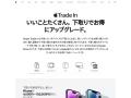 Apple GiveBackの下取りプログラム – Apple(日本)