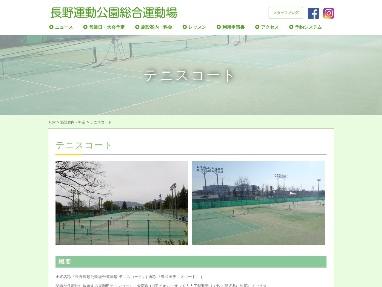 長野運動公園総合運動場 テニスコート(通称東和田テニスコート)