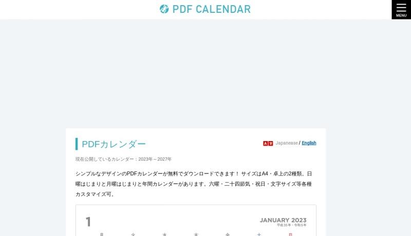 カレンダー印刷PDF無料ダウンロード | アラクネ