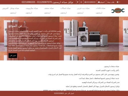 Ariston Egypt Hotline | Ariston 100% Original Spare parts