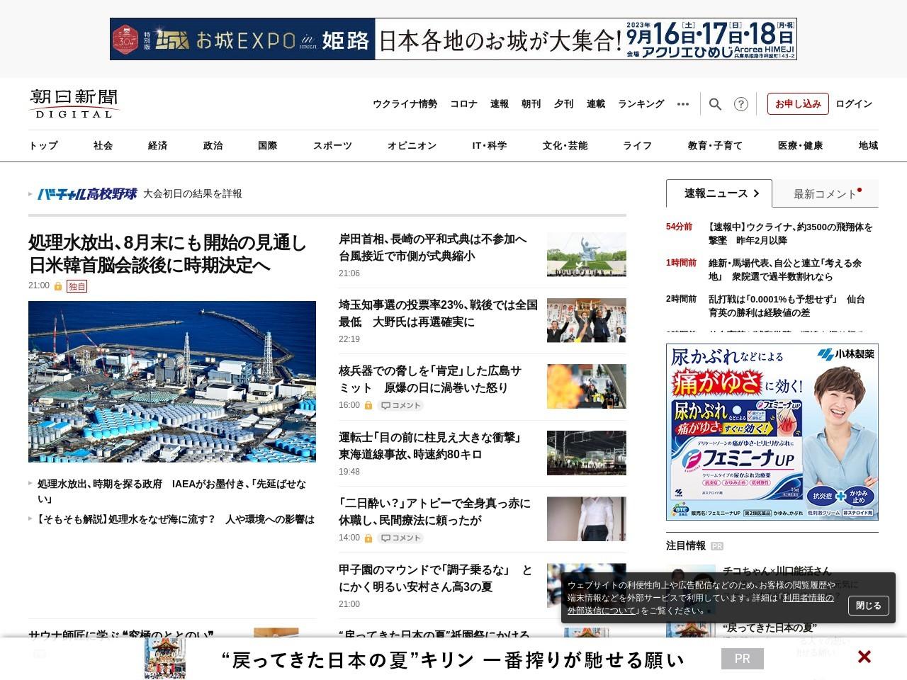 村井美樹「出会えた感動はひとしお」第1子女児出産