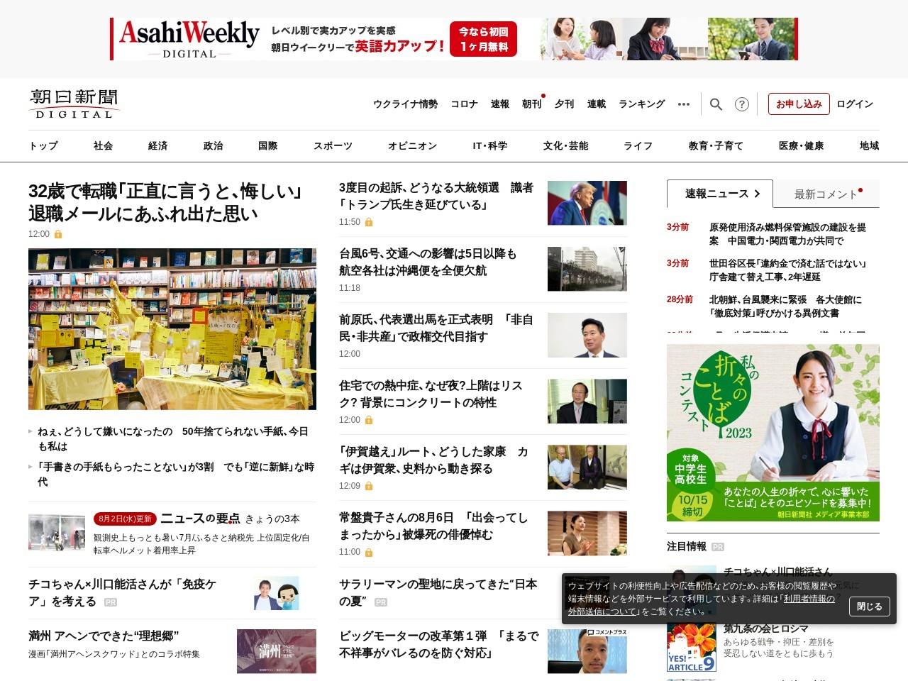 「LINEで支持されたメディア」朝日新聞デジタル大賞