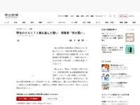 野生のクルミ71個を盗んだ疑い 容疑者「何が悪い」朝日新聞