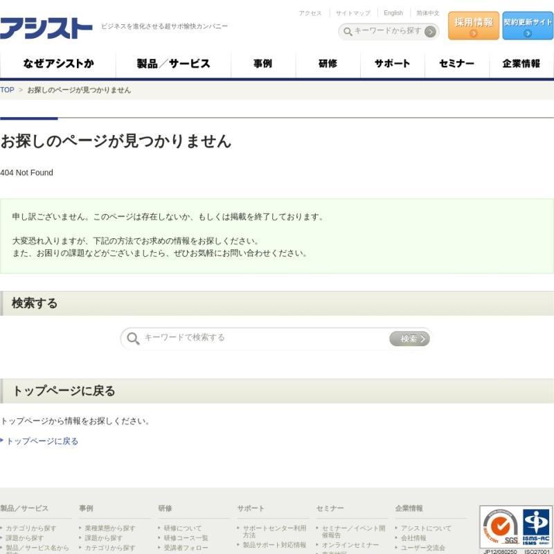 Paxata(パクサタ) | データ・プレパレーション | アシスト
