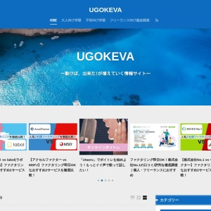 UGOKEVA - 動けば、出来た!が増えていく情報サイト