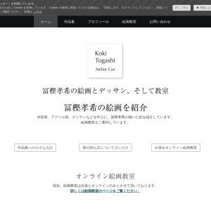 美濃加茂市【アトリエCue】 - 冨樫孝希の作品と絵画教室